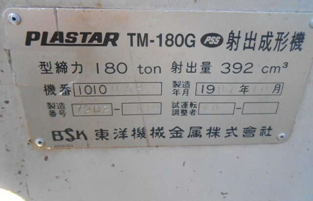 Toyo TM180G, Year: 1987