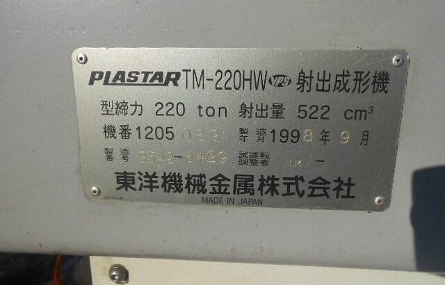 Toyo TM220HW, Year: 1998