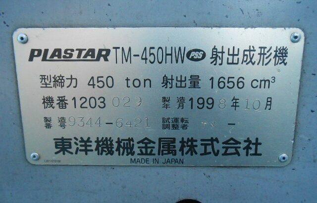 Toyo TM450HW, Year: 1998