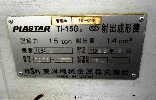 TOYO Ti15G2, Year 1993, screw 18mm